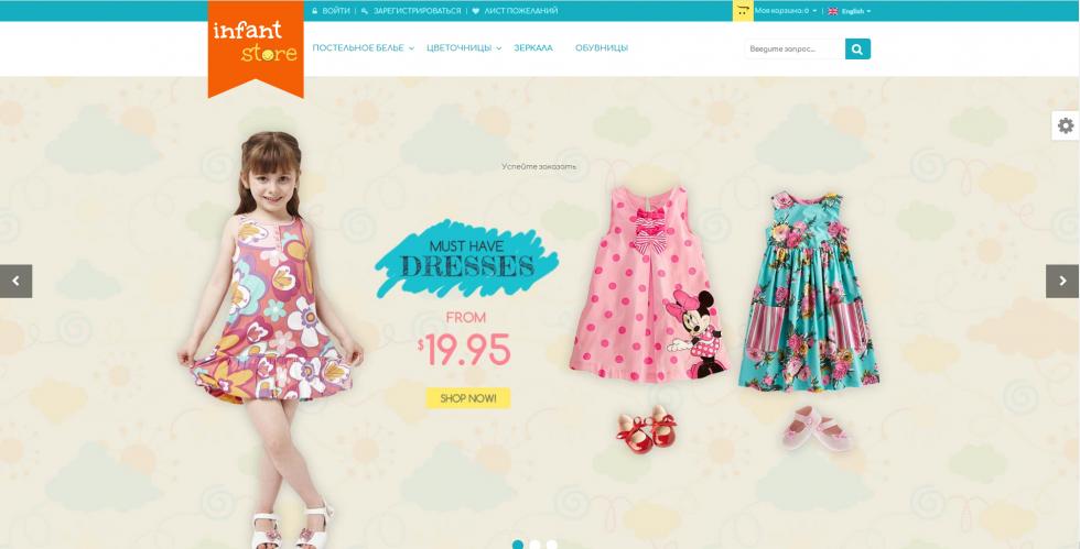 Magento. Интернет-магазин текстильной продукции