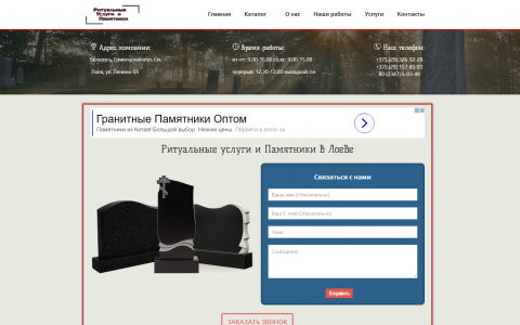 CMS WordPress. Сайт ритуальных услуг