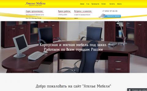 CMS WordPress. Мебельный сайт