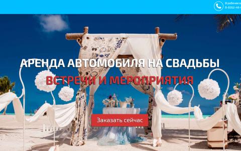 HTML сайт . Свадьба на Авто
