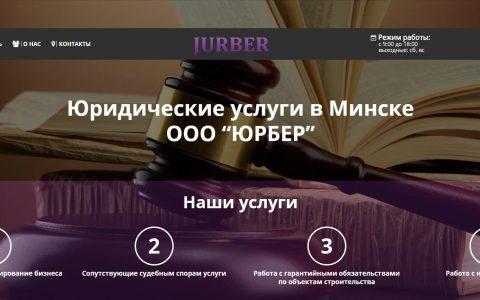 HTML. Юридические услуги в Гомеле