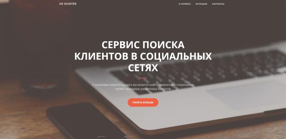 VK Hunter. Сервис по сбору целевой аудитории Вконтакте.