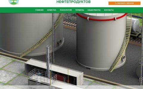 Зачистка-нефтепродуктов. Сайт фирмы по зачистке резервуаров. Собственная CMS.