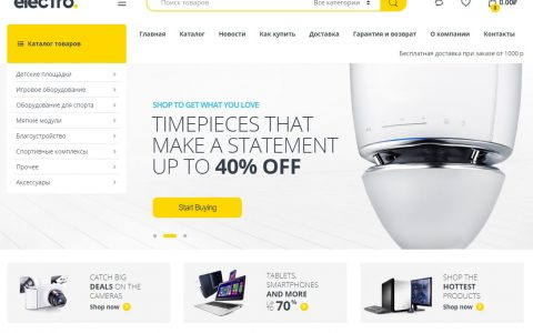 Discount.ga . Интернет-магазин на WP+Woocommerce.