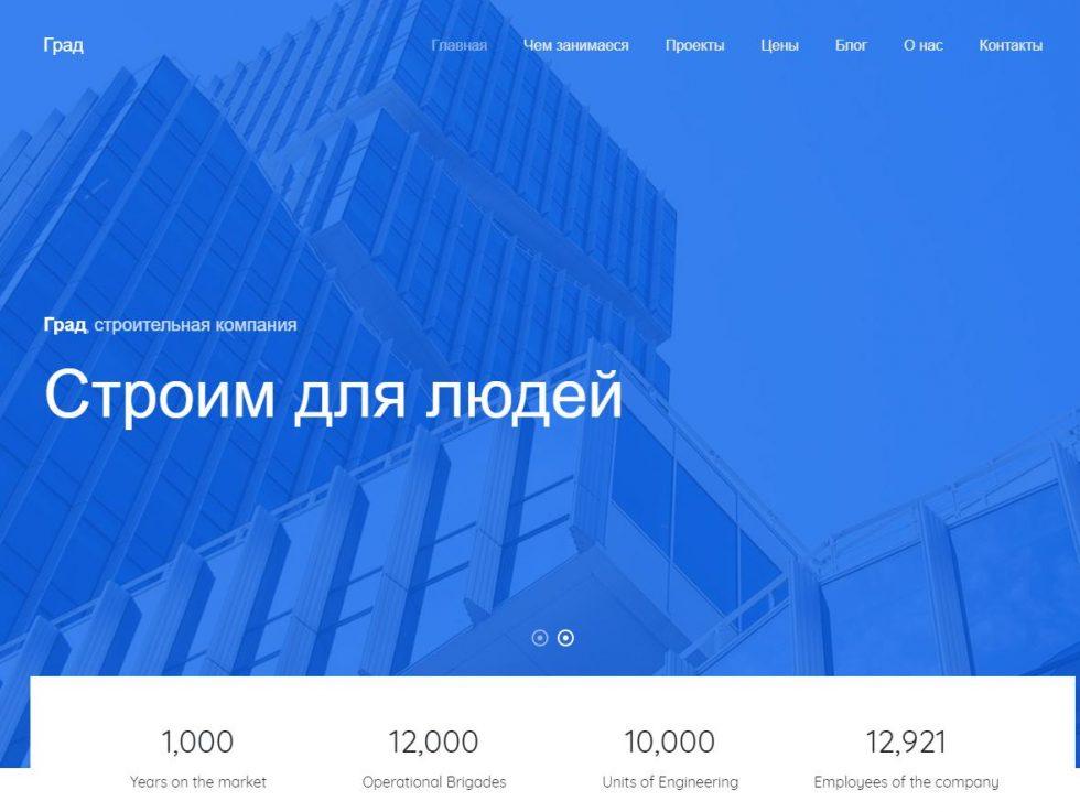 Градъ. Сайт лендинг. Строительная компания.