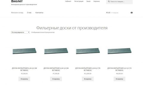 Sapfir. Интернет-магазин. Лёгкий сайт на WP+Woocommerce.