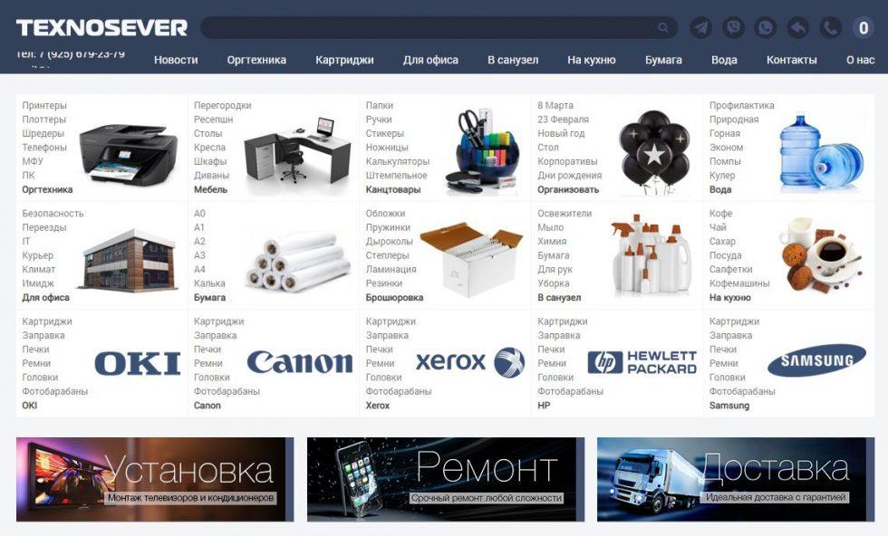 Texnosever. Интернет-магазин на Opencart 3