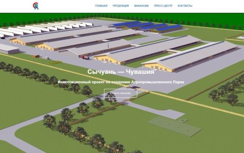 Сычуань-чувашия.рф. Сайт агропромышленной торговой компании на самописной CMS.