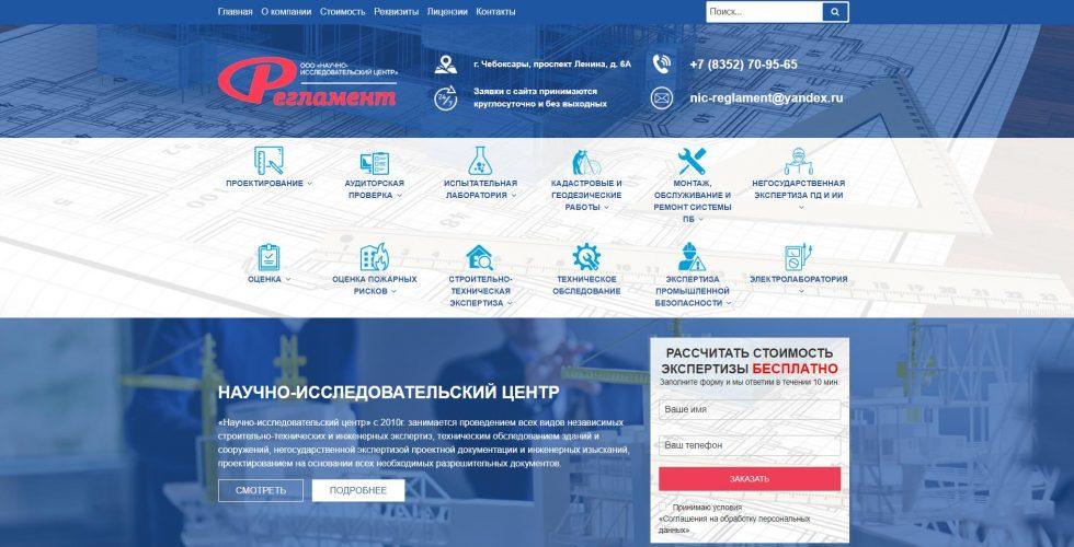 nic-reglament.ru. Сайт судебной экспертизы на WordPress
