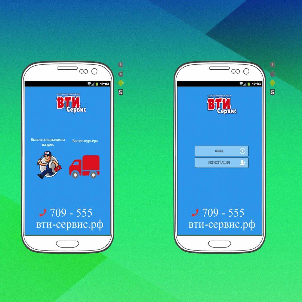 Мобильное приложение. ВТИ-СЕРВИС. Android