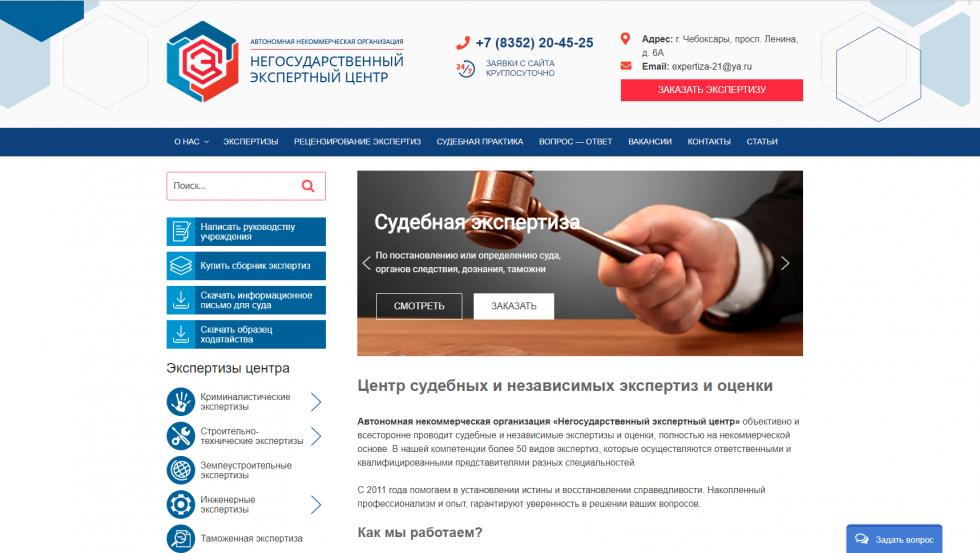 expertiza-21.ru Сайт судебной экспертизы. WP