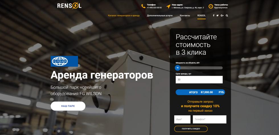 Rensol.ru Сайт аренды ДГУ. WP+Woocommerce