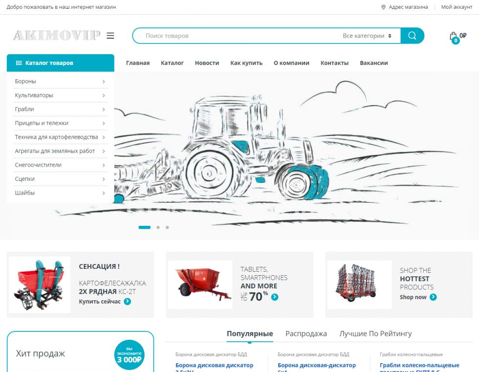 WordPress Интернет-магазин сельхоз-техники